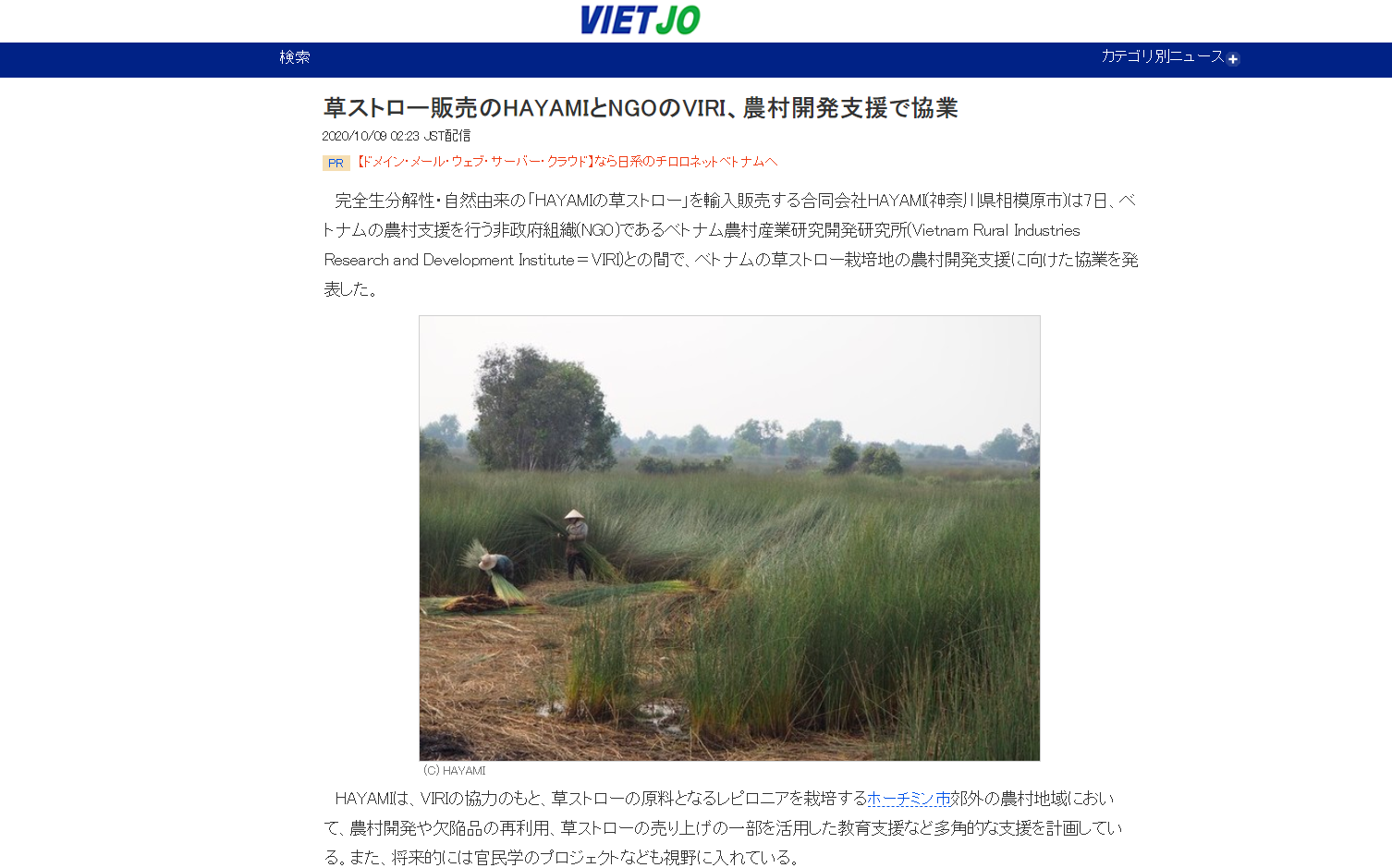 Article published on VIET JO magazine and PRTIMES magazine